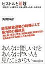 ピストルと荊冠 〈被差別〉と〈暴力〉で大阪を背負った男・小西
