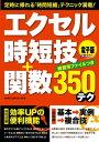 エクセル時短技+関数350テク【電子書籍】