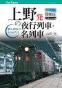 上野発の夜行列車・名列車【電子書籍】[ 山田亮 ]