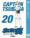 キャプテン翼 20【電子書籍】[ 高橋陽一 ]