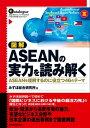 図解 ASEANの実力を読み解くASEANを理解するのに役立つ46のテーマ【電子書籍】[ みずほ総合研究所 ]