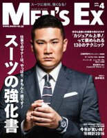 MEN'SEX(メンズ・イーエックス)2016年4月号