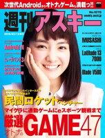週刊アスキーNo.1070(2016年3月15日発行)