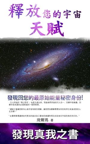 """釋放?的宇宙 天賦發現回?的最原始能量秘密身? ! """" 讀後它會讓?對?心與宇宙有新的理解,讓?更加瞭解需要如何的利用它來達成?的人生目標 ! """" """" 此書將教導讀者如何【電子書籍】"""