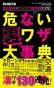 危ない裏ワザ大事典三才ムック vol.885【電子書籍】[ 三才ブックス ] - 楽天Kobo電子書籍ストア