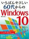 いちばんやさしい60代からのWindows 10【電子書籍】[ 増田由紀 ]