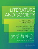 Literature and Society: An Advanced Reader of Modern Chinese