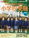 日本一わかりやすい小学校受験大百科 2018完全保存版【電子書籍】