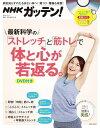 NHKガッテン! 最新科学の「ストレッチ」と「筋トレ」で体と心が若返る。【DVD無しバージョン】【電子書籍】