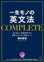 一生モノの英文法 COMPLETE(音声ダウンロード付き)【電子書籍】[ 澤井康佑 ]...