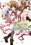 Rewrite 〜OKA☆KENぶろぐ〜(1)【電子書籍】[ Key ]