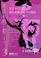 神様セカンドライフ 3巻【電子書籍】[ 秋田LV3 ]