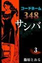 コードネーム348 サシバ (3)【電子書籍】[ 篠原とおる ]