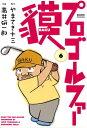 プロゴルファー貘 6【電子書籍】[ やまさき十三 ]