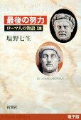 最後の努力──ローマ人の物語[電子版]XIII【電子書籍】[ 塩野七生 ]