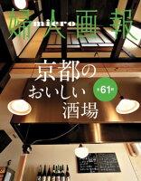 micro婦人画報京都のおいしい酒場61軒【婦人画報2016年8月号】#001