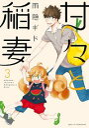 甘々と稲妻3巻【電子書籍】[ 雨隠ギド ]