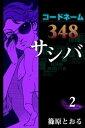 コードネーム348 サシバ (2)【電子書籍】[ 篠原とおる ]