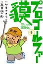 プロゴルファー貘 3【電子書籍】[ やまさき十三 ]