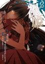 祝姫 2巻【電子書籍】[ 竜騎士07 ]