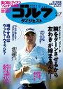 週刊ゴルフダイジェスト 2017年2月7日号2017年2月7日号【電子書籍】