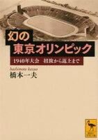 幻の東京オリンピック1940年大会招致から返上まで
