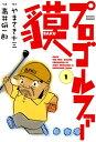 プロゴルファー貘 1【電子書籍】[ やまさき十三 ]