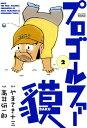 プロゴルファー貘 2【電子書籍】[ やまさき十三 ]