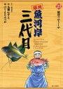築地魚河岸三代目(23)【電子書籍】[ 鍋島雅治 ]