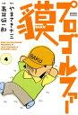 プロゴルファー貘 4【電子書籍】[ やまさき十三 ]
