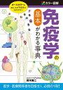 カラー図解 免疫学の基本がわかる事典【電子書籍】[ 鈴木隆二 ]