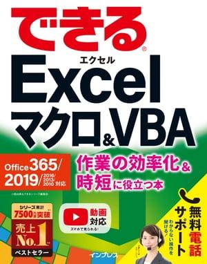 できるExcelマクロ&VBA Office 365/2019/2016/2013/2010対応 作業の効率化&時短に役立つ本【電子書籍】[ 小舘由典 ]