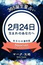 365誕生日占い〜2月24日生まれのあなたへ〜【電子書籍】[...