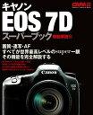 キヤノンEOS-7Dスーパーブック機能解説編【電子書籍】