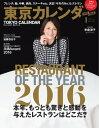 東京カレンダー 2017年1月号2017年1月号【電子書籍】