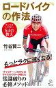 ロードバイクの作法やってはいけない64の教え【電子書籍】[ ...