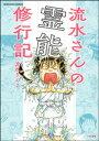 流水さんの霊能修行記【電子書籍】[ 流水りんこ ]