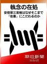 執念の在処 安倍晋三首相はなぜそこまで「改憲」にこだわるのか【電子書籍】[ 朝日新聞 ]