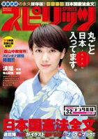 週刊ビッグコミックスピリッツ2016年32号(2016年7月4日発売)