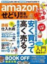 amazonせどり完全ガイド【電子書籍】[ 晋遊舎 ]