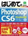 はじめてのPhotoshop CS6 Win&Mac対応【電子書籍】[ ゆうきたかし ]