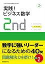 実践!ビジネス数学 2級(日経BP Next ICT選書)【電子書籍】[ 日本数学検定協会 ]