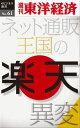楽天 ネット通販王国の異変週刊東洋経済eビジネス新書No.61【電子書籍】