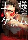 王様ゲーム 起源 (3)【電子書籍】[ 金沢伸明 ]