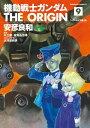 機動戦士ガンダム THE ORIGIN(9)【電子書籍】[ 安彦 良和 ]