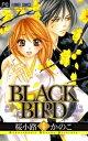 BLACK BIRD(6)【電子書籍】[ 桜小路かのこ ]