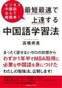 ビジネス中国語なんて超簡単! 最短最速で上達する中国語学習法【電子書籍】[ 高橋勇進 ]