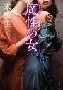 魔性の女【電子書籍】[ 末廣圭 ] - 楽天Kobo電子書籍ストア
