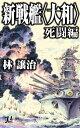 新戦艦〈大和〉 死闘編【電子書籍】[ 林譲治 ]