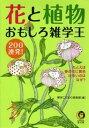 花と植物 おもしろ雑学王200連発! たとえば、春の花に黄色が多いのはなぜ?【電子書籍】[ 博学こだわり倶楽部 ]